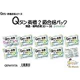 Qタン 英検2級 合格パック 熟語・慣用表現30 -38 ;3rd edition