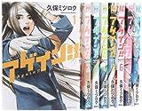 アゲイン!! コミック 1-8巻セット (KC DX)