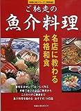 ご馳走の魚介料理―名店に教わる本格和食 (旭屋出版MOOK―料理と食シリーズ)
