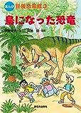 まんが 冒険恐竜館〈3〉鳥になった恐竜