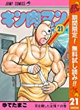 キン肉マン【期間限定無料】 21 (ジャンプコミックスDIGITAL)