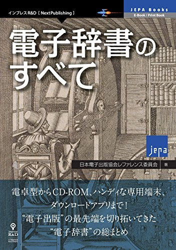 電子辞書のすべて (JEPA Books(NextPublishing))