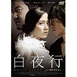白夜行 ―白い闇の中を歩く― [DVD]