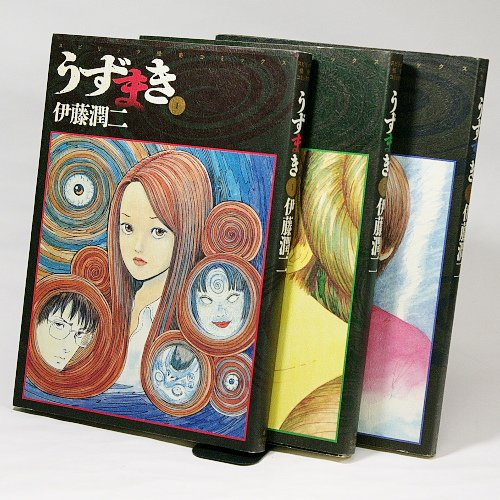 うずまき 全3巻セット (スピリッツ怪奇コミックス)の詳細を見る