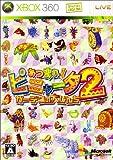 あつまれ!ピニャータ2:ガーデンの大ぴんち(通常版) - Xbox360
