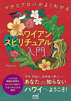 [アロヒナニ]のハワイアン・スピリチュアル入門 マナとアロハがよくわかる