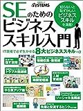 SEのためのビジネススキル入門(日経BP Next ICT選書)