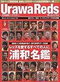 Urawa Reds Magazine ( 浦和レッズマガジン ) 2010年 03月号 [雑誌]