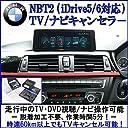 作業不要!挿込むだけ!最新BMW iDrive NBT2 (iDrive5/6対応) TV/ナビキャンセラー[CT-BM5