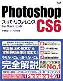 Photoshop CS6 スーパーリファレンス for Macintosh