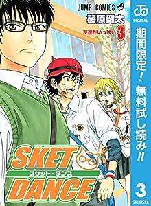 SKET DANCE モノクロ版【期間限定無料】 3 (ジャンプコミックスDIG...