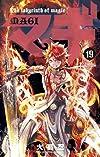 マギ 19 (少年サンデーコミックス)