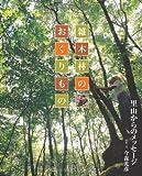 ―里山からのメッセージ― 雑木林のおくりもの