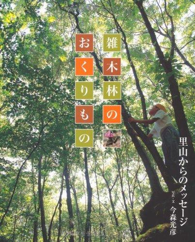 ―里山からのメッセージ― 雑木林のおくりものの詳細を見る