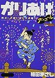かりあげクンアンコール納涼! お笑い花火大連発!! (アクションコミックスアクションコミックス(COINSアクションオリジナル))