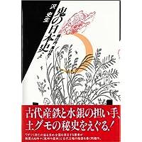 鬼の日本史 上―福は内、鬼は外?
