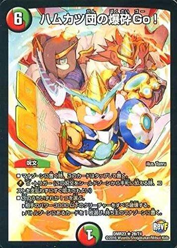デュエルマスターズ/DMR-23/028/R/ハムカツ団の爆砕Go!