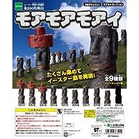 モアモアモアイ 全10種/ガチャガチャガシャポン