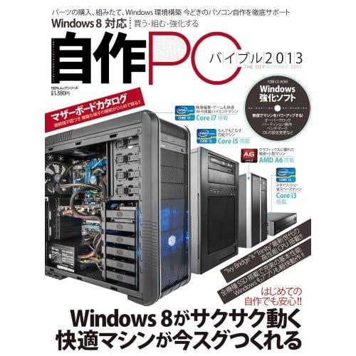 自作PCバイブル2013 (100%ムックシリーズ)