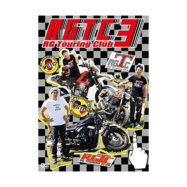 RGツーリングクラブ3 [DVD]の商品画像