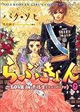 らぶきょん~LOVE in 景福宮 (7) (ウンポコ・コミックス)