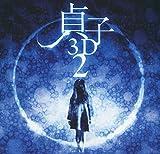 【映画パンフレット】 『貞子3D2』 出演:瀧本美織.瀬戸康史.石原さとみ