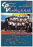 コーチング&プレイング・バレーボール(CPV)70号