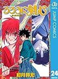 るろうに剣心―明治剣客浪漫譚― モノクロ版 24 (ジャンプコミックスDIGITAL)