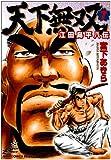 天下無双 7―江田島平八伝 (ジャンプコミックスデラックス)