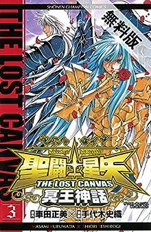 聖闘士星矢 THE LOST CANVAS 冥王神話 3【期間限定 無料お試し版...