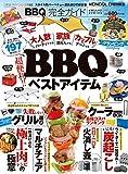 【完全ガイドシリーズ140】 BBQ完全ガイド (100%ムックシリーズ)
