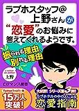 "er-ラブホスタッフ@上野さんが""恋愛""のお悩みに答えてくれるようです。 振られる理由、別れる理由 ラブホスタッフ上野さん (eロマンス新書)"