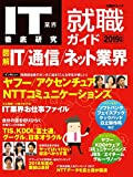IT業界徹底研究 就職ガイド2019年版 (日経BPムック)