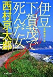 伊豆 下賀茂で死んだ女 十津川警部 (祥伝社文庫)