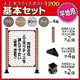 JJPRO-HOME 人工木ラティス ポスト1200 基本セット (平地用) ダークブラウン