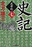 史記 武帝紀 7 (ハルキ文庫 き 3-22)