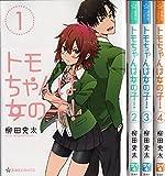 トモちゃんは女の子! コミック 1-4巻セット