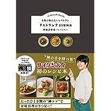 リストランテasuwa - 予約の取れないレストラン -