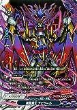 バディファイトX(バッツ)/黒翼魔王 アビゲール(ホロ仕様)/バディクエスト~冒険者VS魔王~