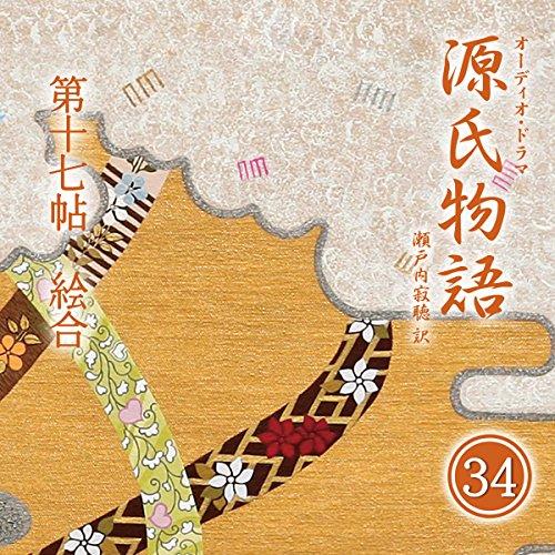 源氏物語 瀬戸内寂聴 訳 第十七帖 絵合 | 紫式部