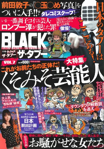 BLACKザ・タブー vol.7 (ミリオンムック 4)