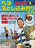 クロダイ最強釣法 ヘチ・落とし込み釣り入門 (コスミックムック)