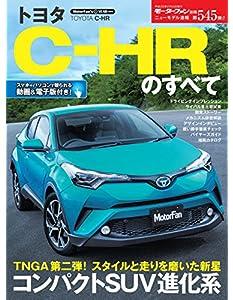 ニューモデル速報 第545弾 トヨタC-HRのすべて