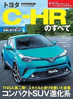 [三栄書房]のニューモデル速報 第545弾 トヨタC-HRのすべて