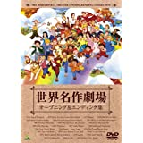 世界名作劇場35周年記念 世界名作劇場 オープニング&エンディング集 [DVD]