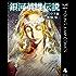 銀河英雄伝説 4 (ヤングジャンプコミックスDIGITAL)