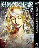 銀河英雄伝説 4 (ヤングジャンプコミックスDIGITAL) -