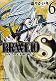 BRAVE10 S 6 (MFコミックス ジーンシリーズ)