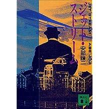 ジェット・ストリーム (講談社文庫)