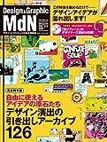 MdN (エムディエヌ) 2012年 04月号 [雑誌]